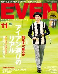 EVEN 2016年11月号 Vol.97