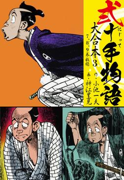 弐十手物語 大合本3(7.8.9巻)-電子書籍