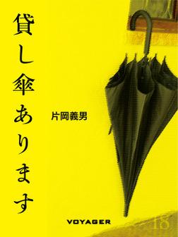 貸し傘あります-電子書籍