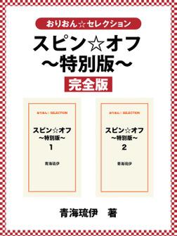 スピン☆オフ ~特別版~ 完全版-電子書籍