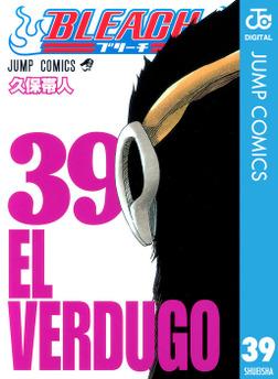 BLEACH モノクロ版 39-電子書籍