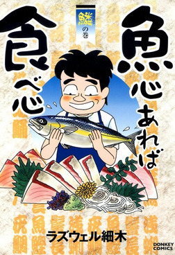 魚心あれば食べ心 鱗の巻-電子書籍