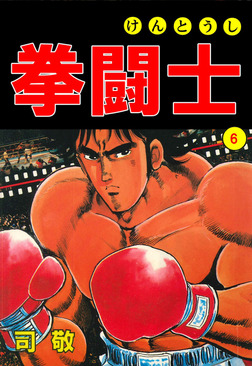 拳闘士6-電子書籍