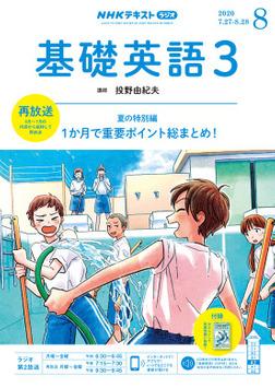 NHKラジオ 基礎英語3 2020年8月号-電子書籍