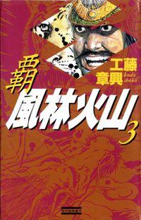 覇 風林火山 3