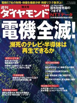 週刊ダイヤモンド 09年2月21日号-電子書籍