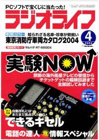 ラジオライフ2004年4月号