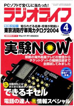 ラジオライフ2004年4月号-電子書籍