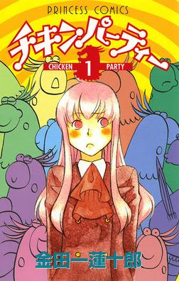 チキンパーティー 1-電子書籍