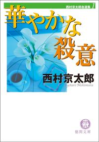 西村京太郎自選集(徳間文庫)