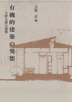 有機的建築の発想-天野太郎の建築--電子書籍
