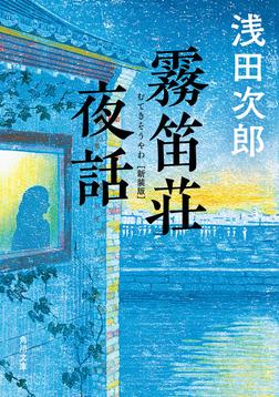 霧笛荘夜話 新装版-電子書籍