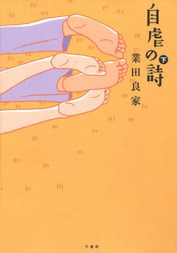 自虐の詩 下-電子書籍
