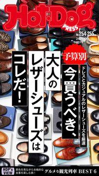 Hot-Dog PRESS (ホットドッグプレス) no.254・255 予算別レザーシューズカタログ