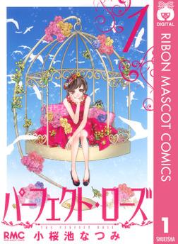 パーフェクト・ローズ 1-電子書籍
