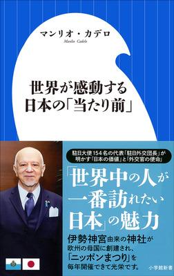 世界が感動する日本の「当たり前」(小学館新書)-電子書籍