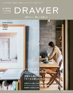 大人世代の+1Living DRAWER 自分らしく、暮らしを楽しむ-電子書籍