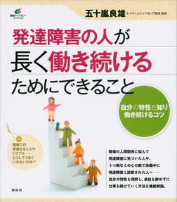 発達障害の人が長く働き続けるためにできること-電子書籍