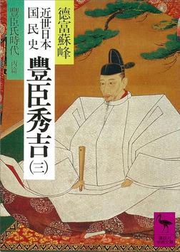 近世日本国民史 豊臣秀吉(三) 豊臣氏時代 丙篇-電子書籍