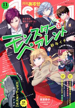 【電子版】月刊ASUKA 2018年11月号-電子書籍