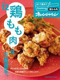 おトク素材でCooking♪ vol.12 鶏もも肉は、万能選手。