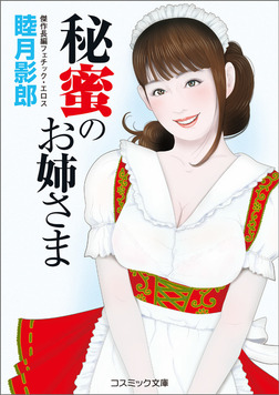 秘蜜のお姉さま-電子書籍