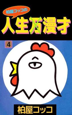 柏屋コッコの人生×漫才 4-電子書籍