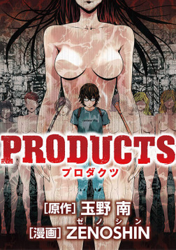 PRODUCTS(10)-電子書籍