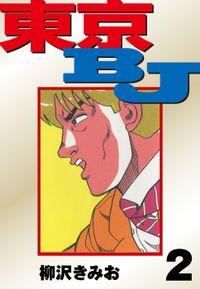 東京BJ(2)