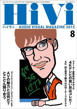HiVi (ハイヴィ) 2015年 8月号-電子書籍