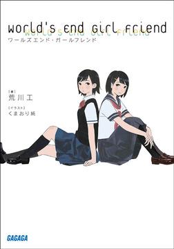ワールズエンド・ガールフレンド-電子書籍