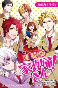 【連載版】家政婦さんっ! 2015年6月号(1)