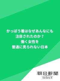 かっぽう着はなぜあんなにも注目されたのか? 働く女性を普通に見られない日本