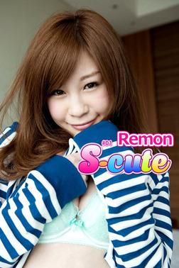 【S-cute】Remon #1-電子書籍