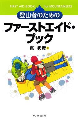 登山者のためのファーストエイド・ブック-電子書籍