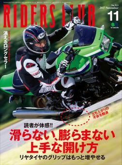 RIDERS CLUB 2017年11月号 No.523-電子書籍