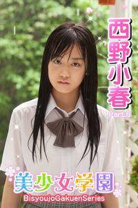 美少女学園 西野小春 Part.6(Ver2.0)