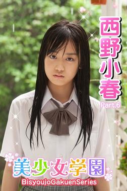 美少女学園 西野小春 Part.6(Ver2.0)-電子書籍
