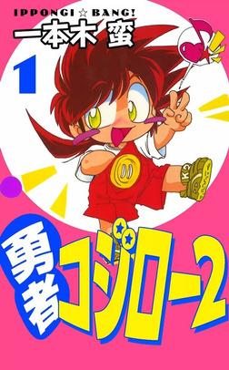 勇者コジロー2 (1)-電子書籍