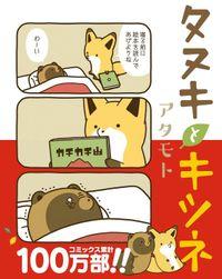 タヌキとキツネシリーズ(フロンティアワークス)
