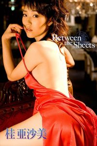 桂亜沙美 Between the Sheets【image.tvデジタル写真集】
