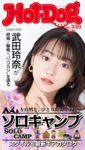 Hot-Dog PRESS (ホットドッグプレス) no.330 ソロキャンプ スタイル&最新ギアカタログ