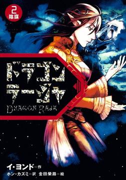 ドラゴンラージャ〈2〉陰謀-電子書籍