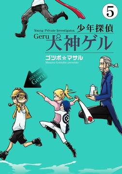 少年探偵 犬神ゲル 5巻-電子書籍