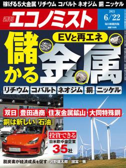 週刊エコノミスト (シュウカンエコノミスト) 2021年6月22日号-電子書籍