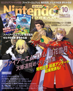 Nintendo DREAM 2019年10月号-電子書籍