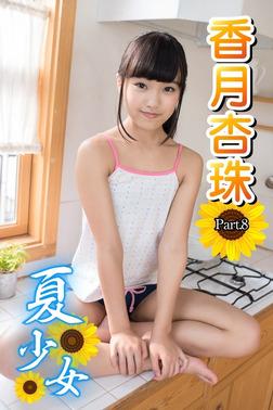 夏少女 香月杏珠  Part.08-電子書籍
