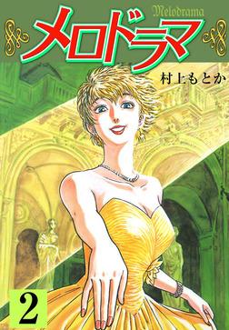 メロドラマ 2-電子書籍