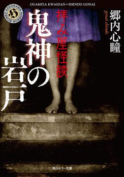 拝み屋怪談 鬼神の岩戸-電子書籍