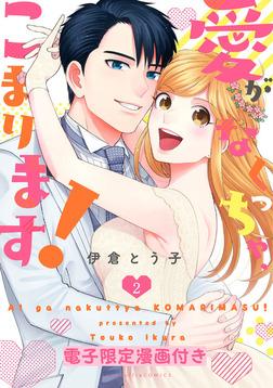 愛がなくっちゃ、こまります!2【電子限定漫画付き】-電子書籍